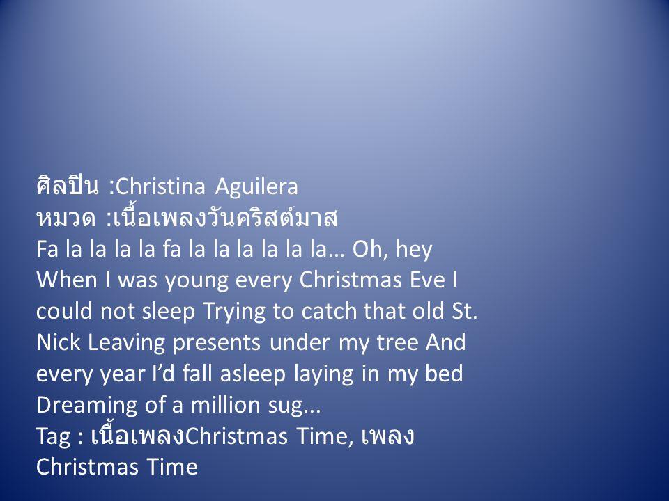 ศิลปิน :Christina Aguilera