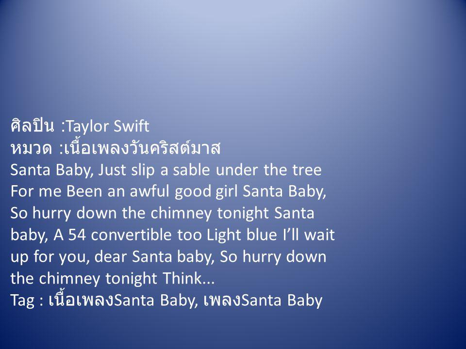 ศิลปิน :Taylor Swift หมวด :เนื้อเพลงวันคริสต์มาส.