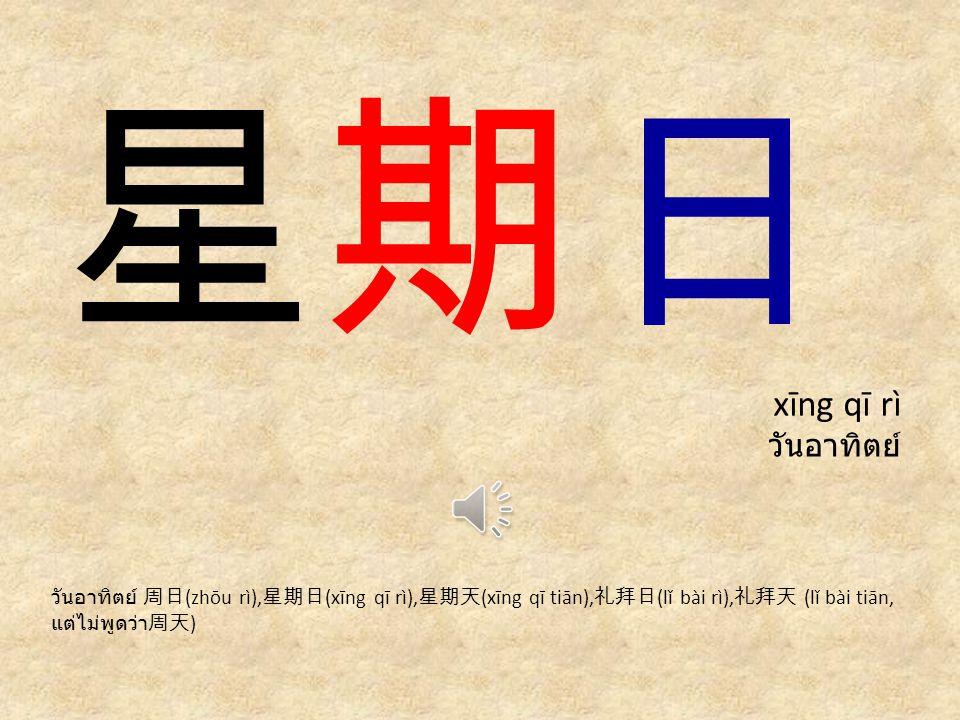 星期日 xīng qī rì วันอาทิตย์