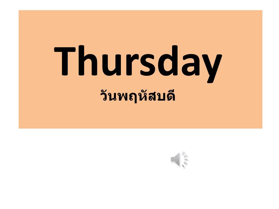 Thursday วันพฤหัสบดี
