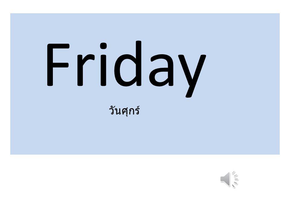 Friday วันศุกร์