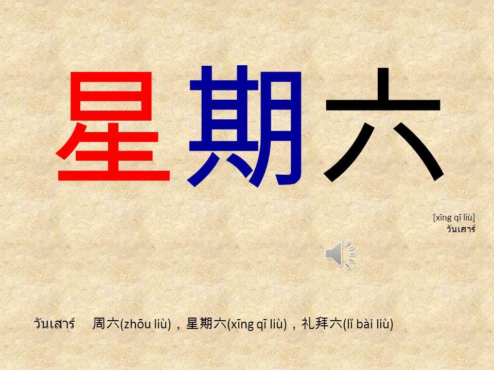 星期六 วันเสาร์ 周六(zhōu liù),星期六(xīng qī liù),礼拜六(lǐ bài liù)