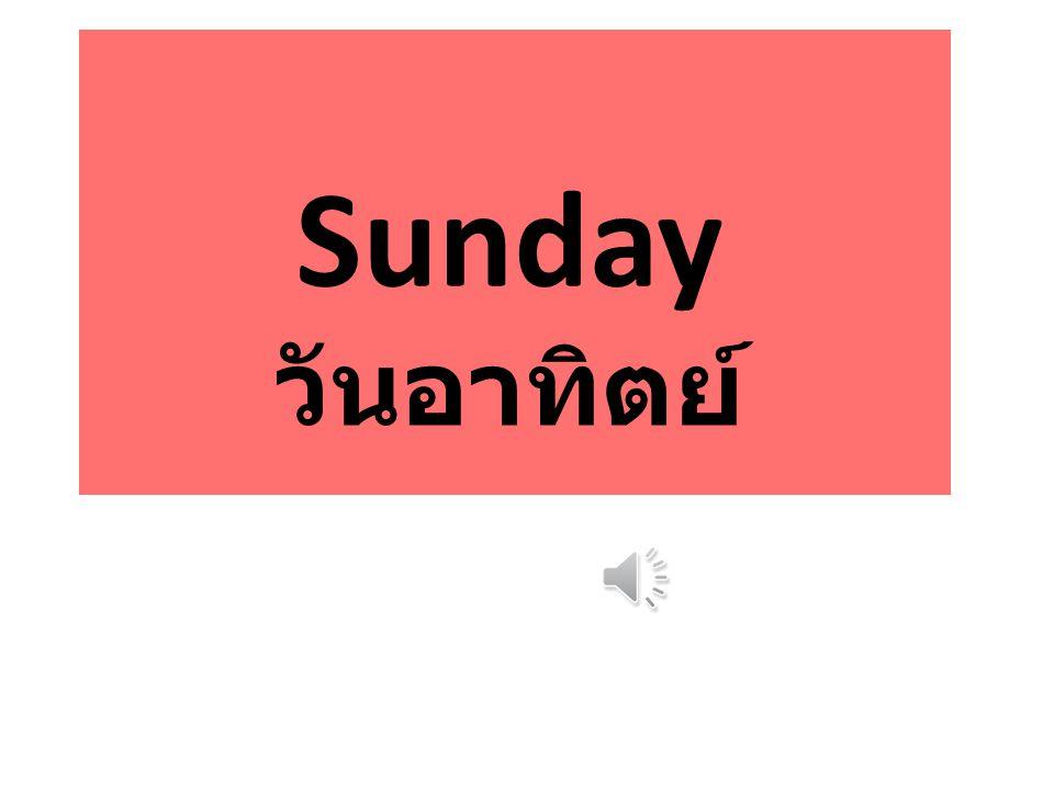 Sunday วันอาทิตย์