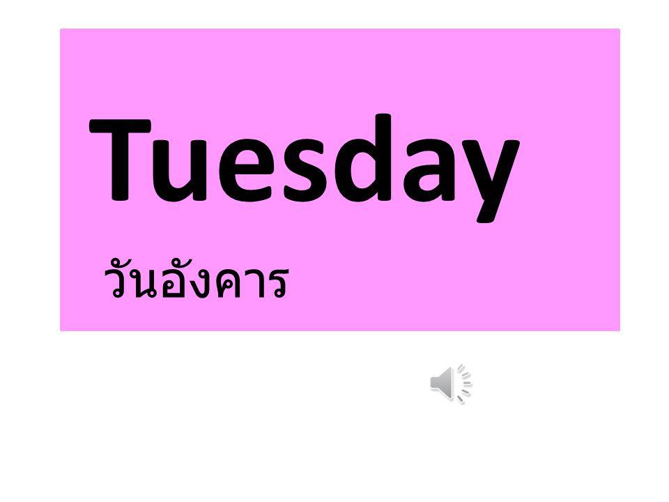 Tuesday วันอังคาร