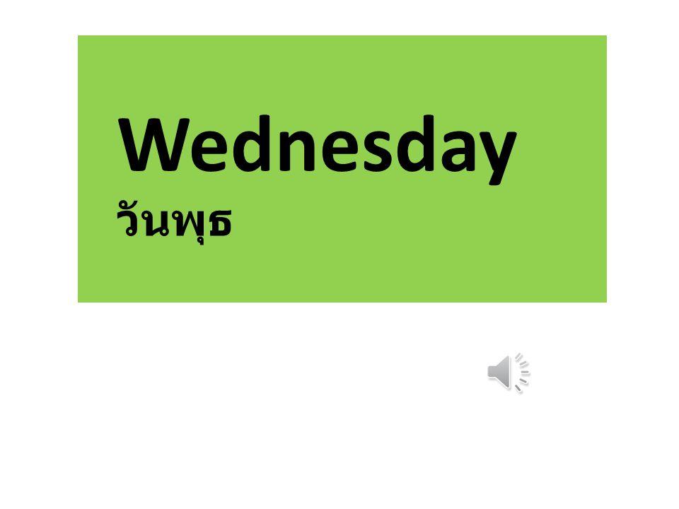 Wednesday วันพุธ