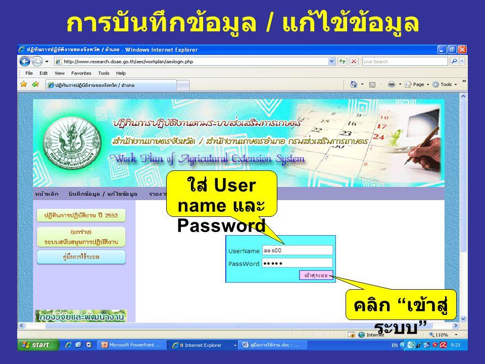 การบันทึกข้อมูล / แก้ไข้ข้อมูล ใส่ User name และ Password