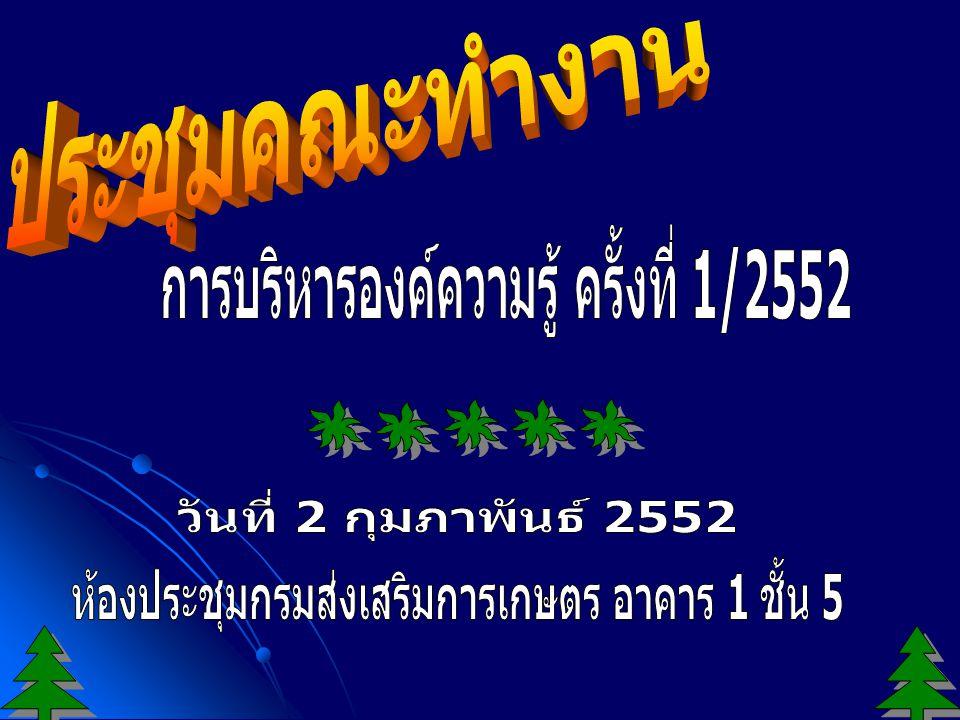 การบริหารองค์ความรู้ ครั้งที่ 1/2552