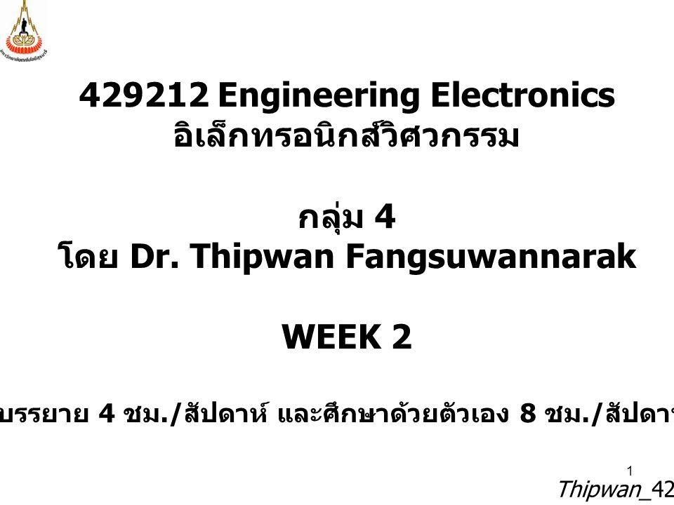 429212 Engineering Electronics อิเล็กทรอนิกส์วิศวกรรม กลุ่ม 4