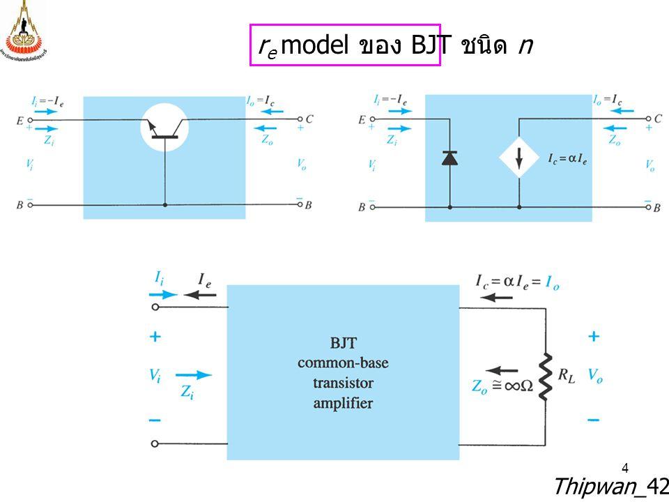 re model ของ BJT ชนิด n Thipwan_429212