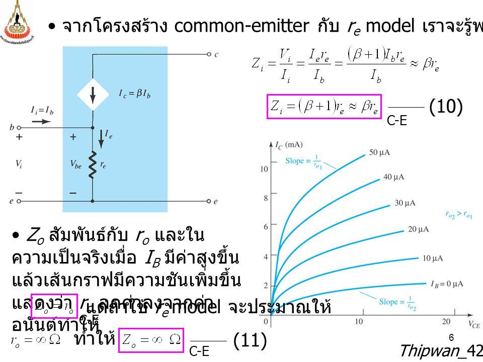 จากโครงสร้าง common-emitter กับ re model เราจะรู้พารามิเตอร์ต่าง ๆ นี้