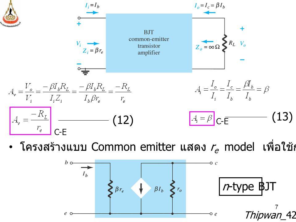 (13) (12) C-E. C-E. โครงสร้างแบบ Common emitter แสดง re model เพื่อใช้การคำนวณแสดงได้ดังนี้ n-type BJT.