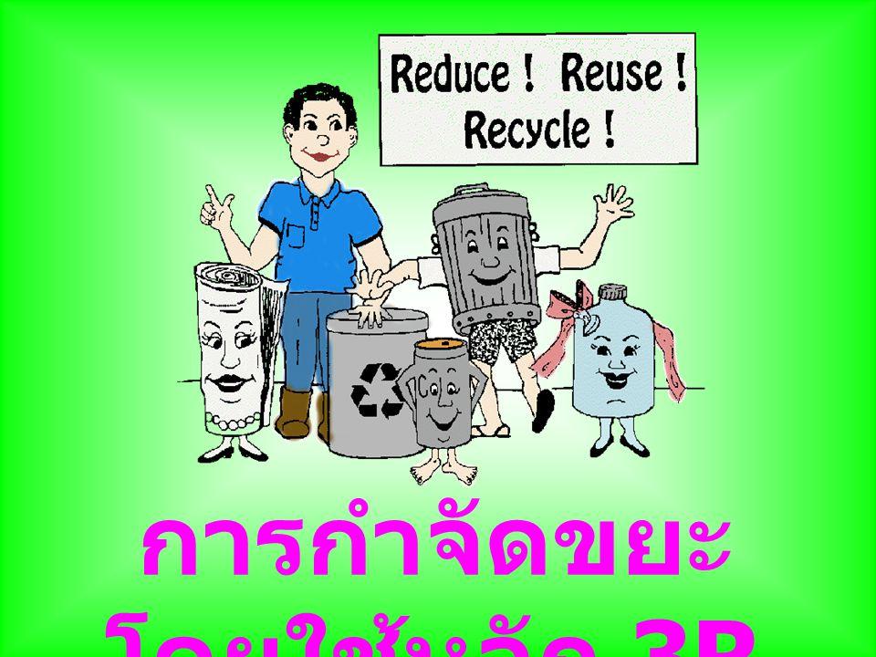การกำจัดขยะโดยใช้หลัก 3R