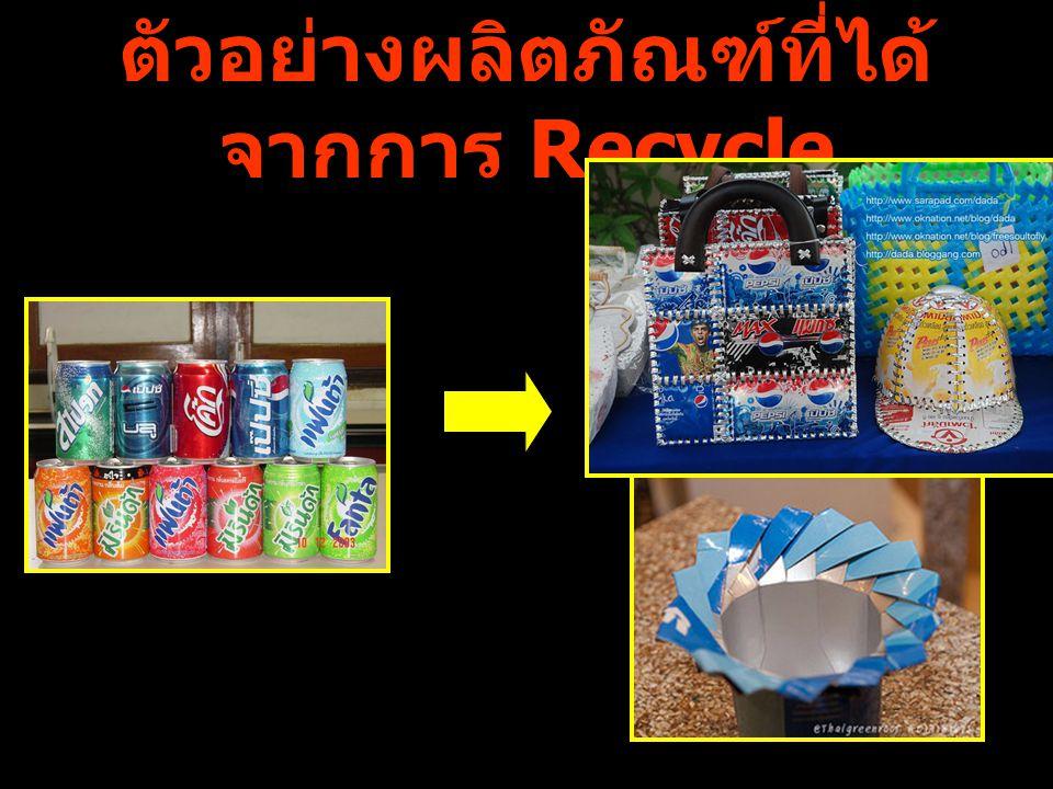 ตัวอย่างผลิตภัณฑ์ที่ได้จากการ Recycle