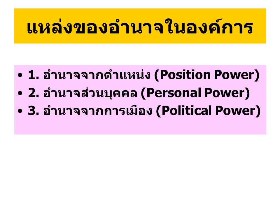 แหล่งของอำนาจในองค์การ