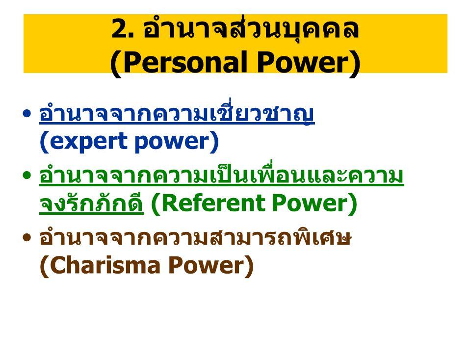2. อำนาจส่วนบุคคล (Personal Power)