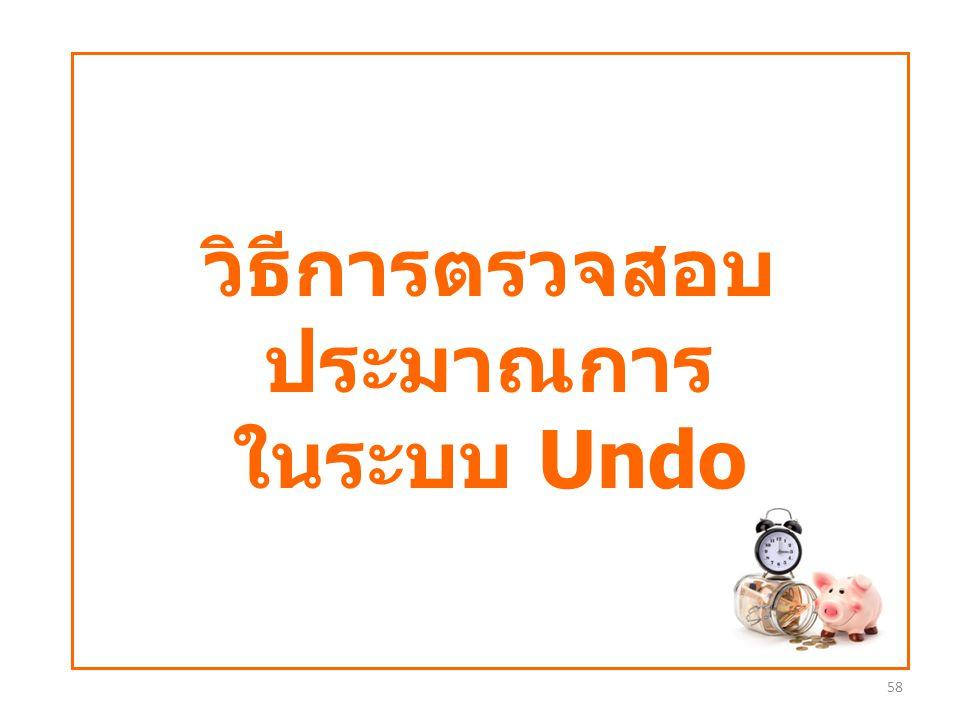 วิธีการตรวจสอบ ประมาณการ ในระบบ Undo