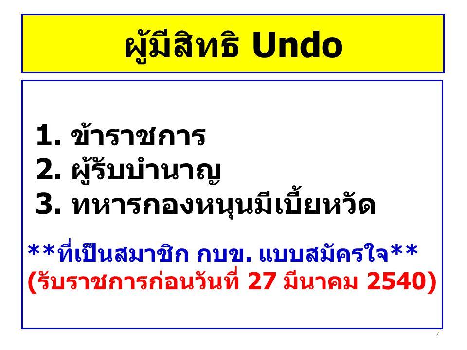 (รับราชการก่อนวันที่ 27 มีนาคม 2540)