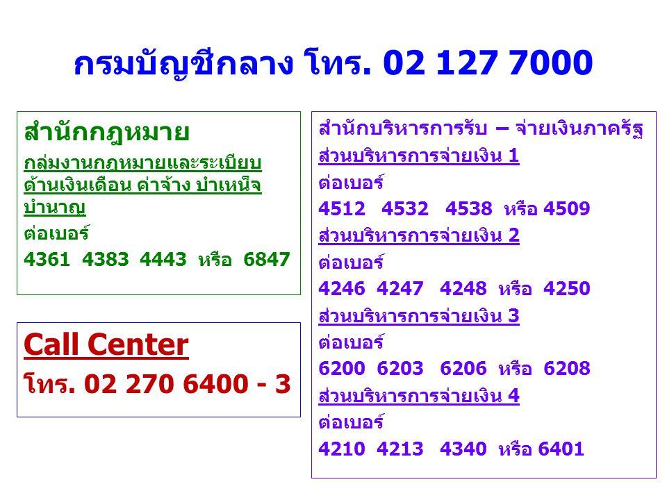 กรมบัญชีกลาง โทร. 02 127 7000 Call Center สำนักกฎหมาย