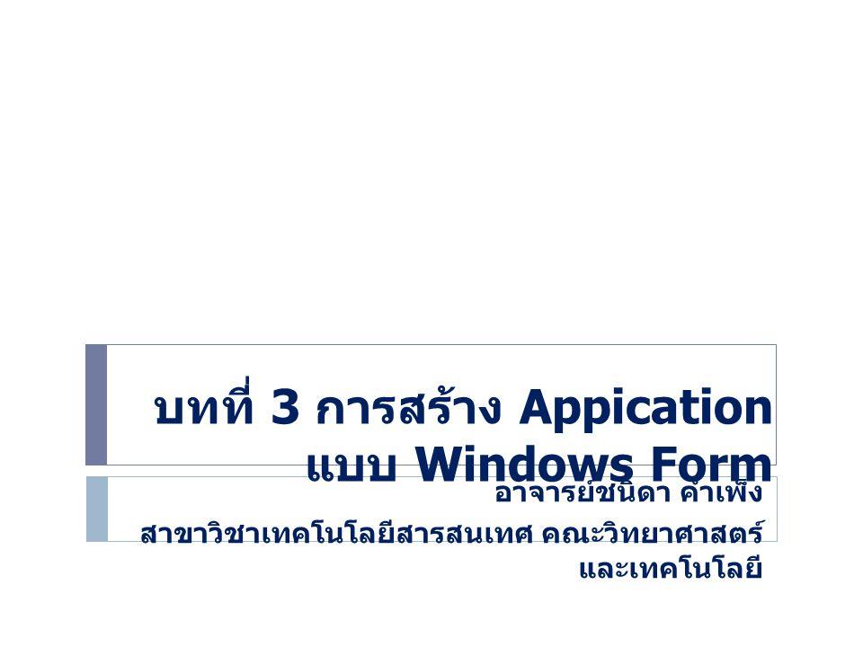 บทที่ 3 การสร้าง Appication แบบ Windows Form