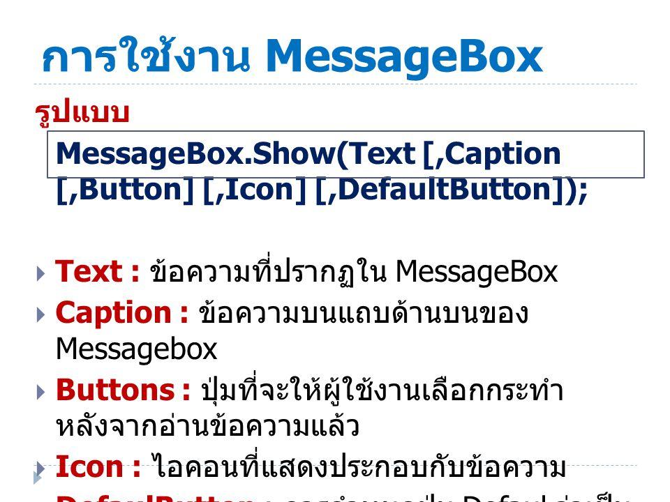 การใช้งาน MessageBox รูปแบบ