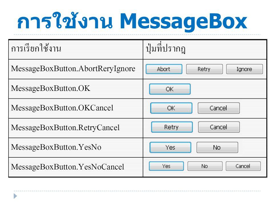 การใช้งาน MessageBox