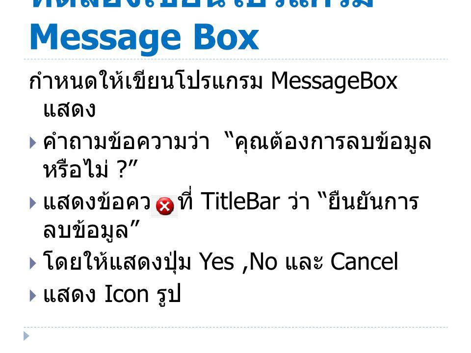 ทดลองเขียนโปรแกรม Message Box