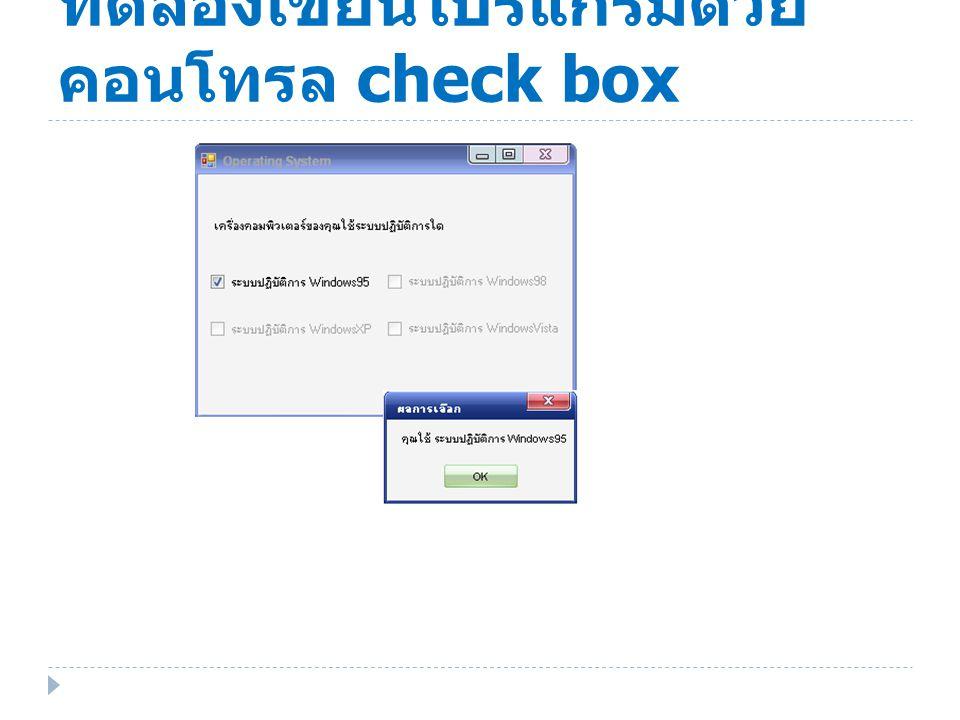 ทดลองเขียนโปรแกรมด้วยคอนโทรล check box