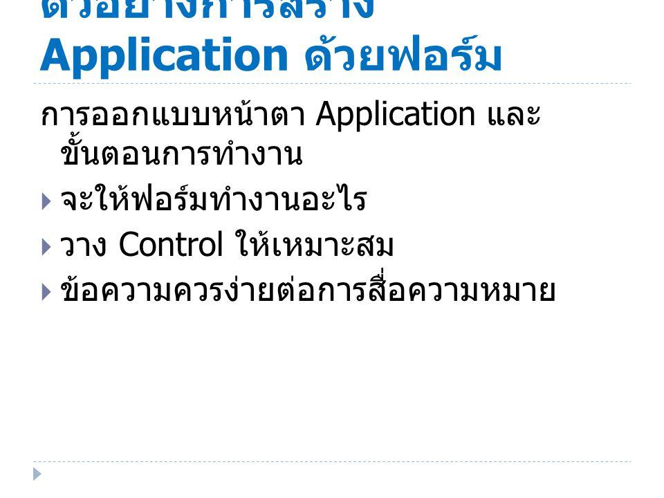 ตัวอย่างการสร้าง Application ด้วยฟอร์ม