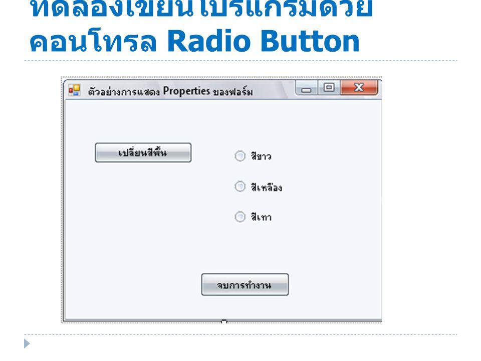ทดลองเขียนโปรแกรมด้วยคอนโทรล Radio Button