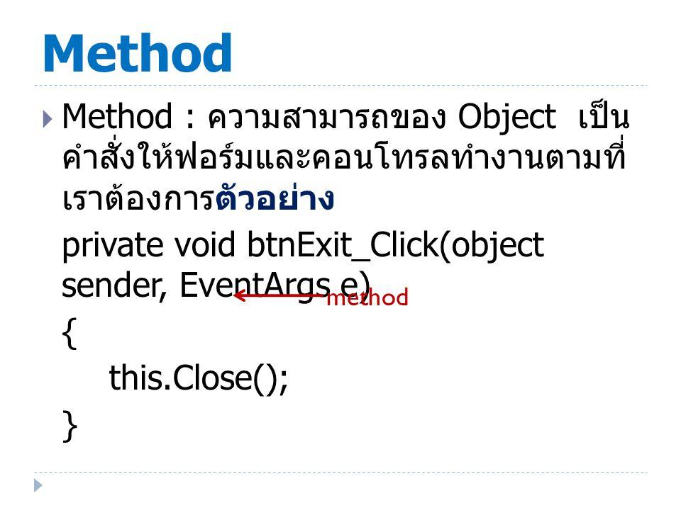 Method Method : ความสามารถของ Object เป็นคำสั่งให้ฟอร์มและ คอนโทรลทำงานตามที่เราต้องการตัวอย่าง.