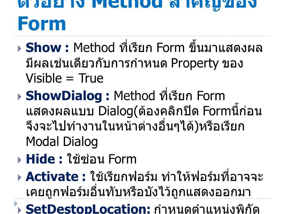 ตัวอย่าง Method สำคัญของ Form