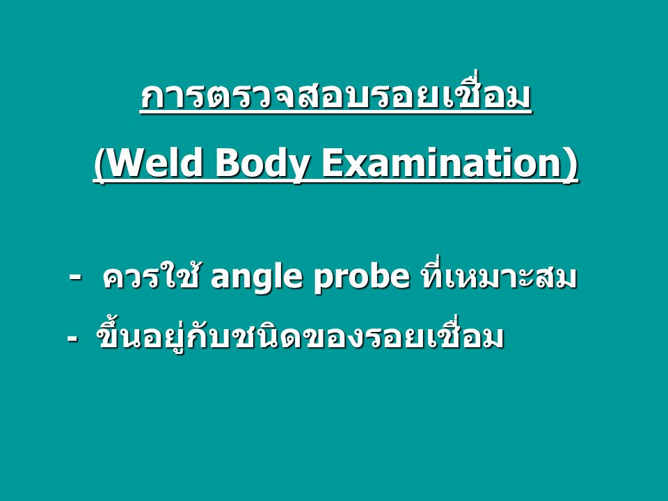 (Weld Body Examination)