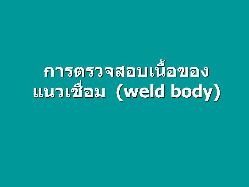 การตรวจสอบเนื้อของแนวเชื่อม (weld body)