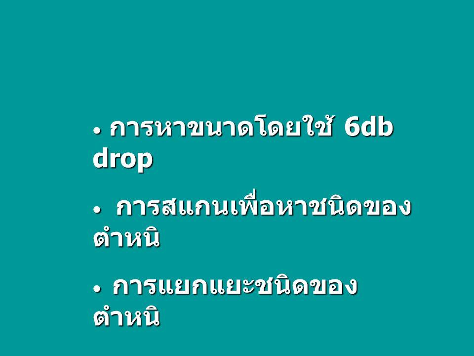  การหาขนาดโดยใช้ 6db drop