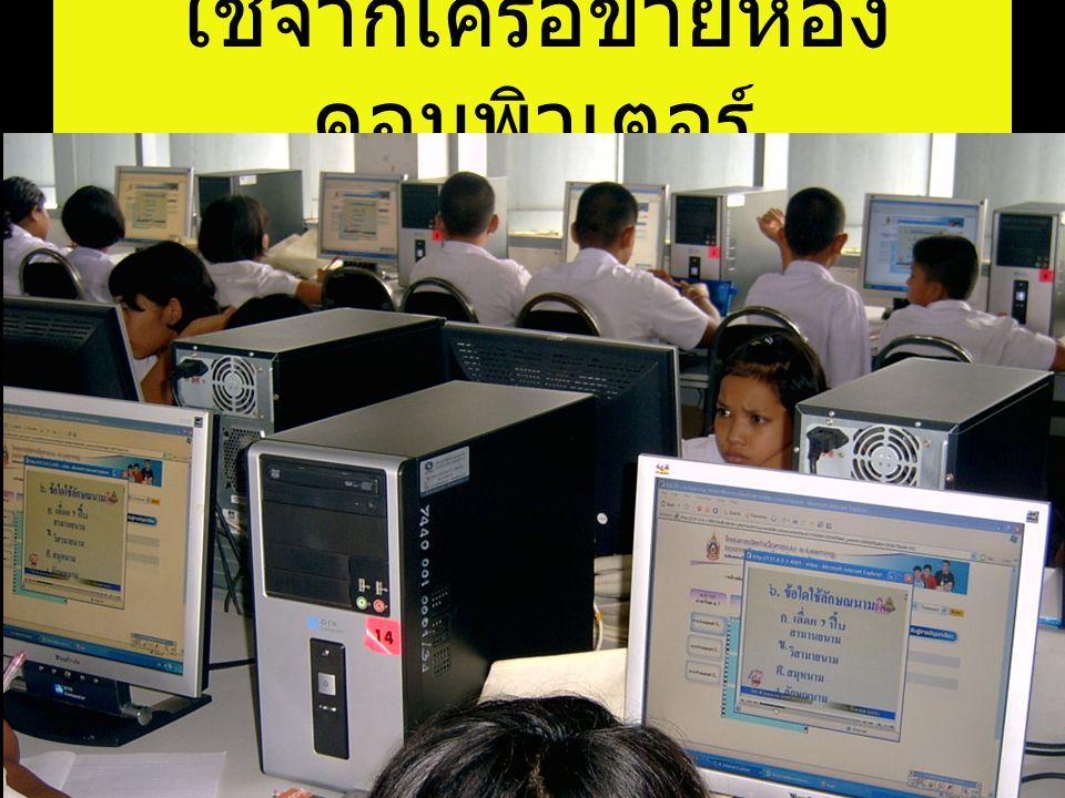 ใช้จากเครือข่ายห้องคอมพิวเตอร์