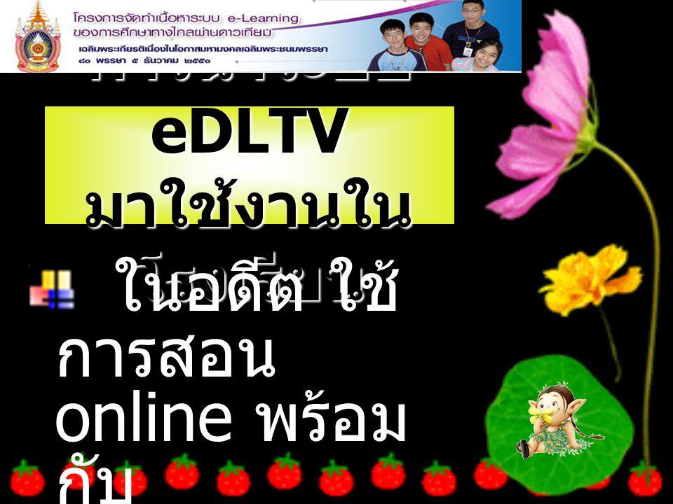 การนำระบบ eDLTV มาใช้งานในโรงเรียน