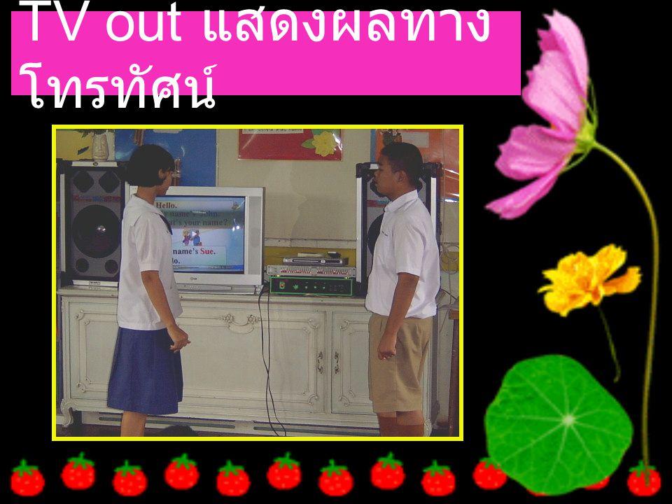 TV out แสดงผลทางโทรทัศน์