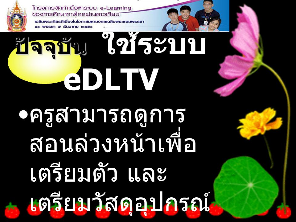 ปัจจุบัน ใช้ระบบ eDLTV