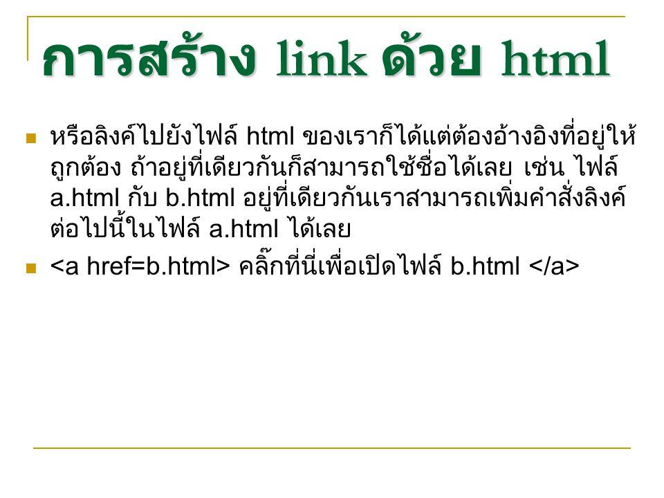 การสร้าง link ด้วย html