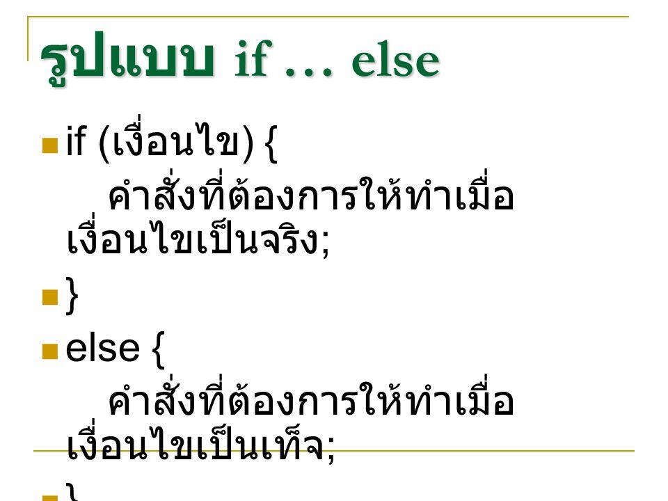 รูปแบบ if … else if (เงื่อนไข) {