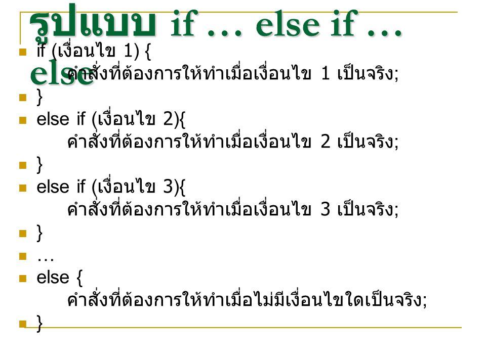 รูปแบบ if … else if … else