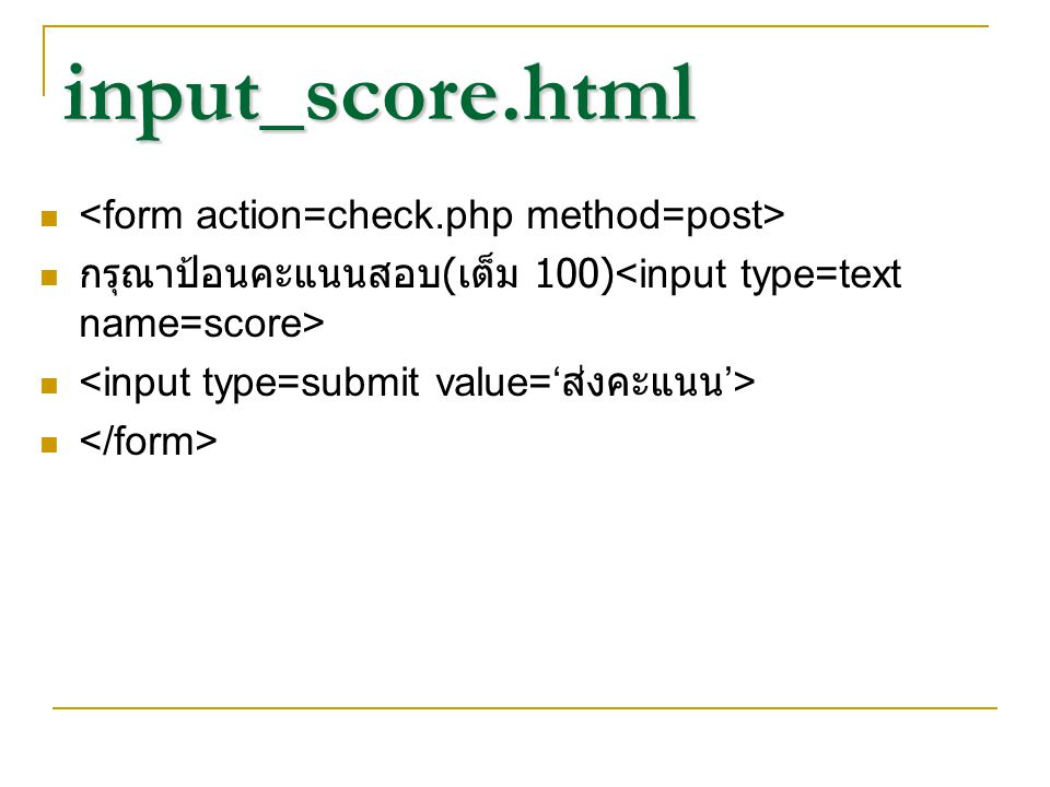 input_score.html <form action=check.php method=post>