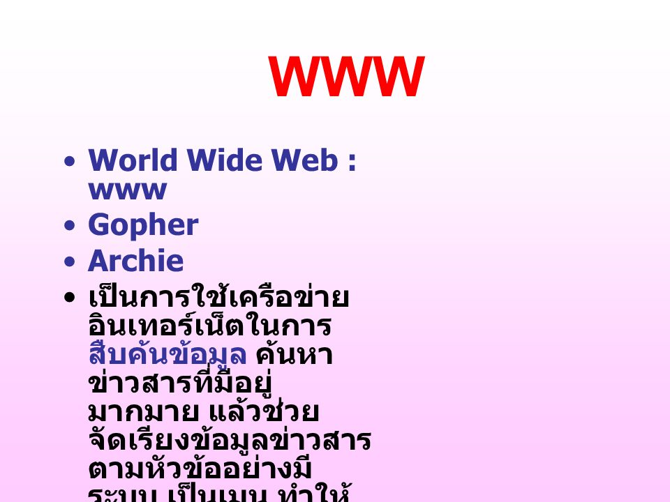 WWW World Wide Web : www Gopher Archie