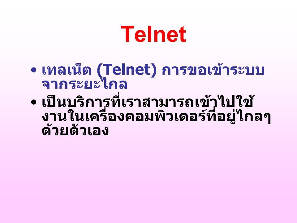 Telnet เทลเน็ต (Telnet) การขอเข้าระบบจากระยะไกล