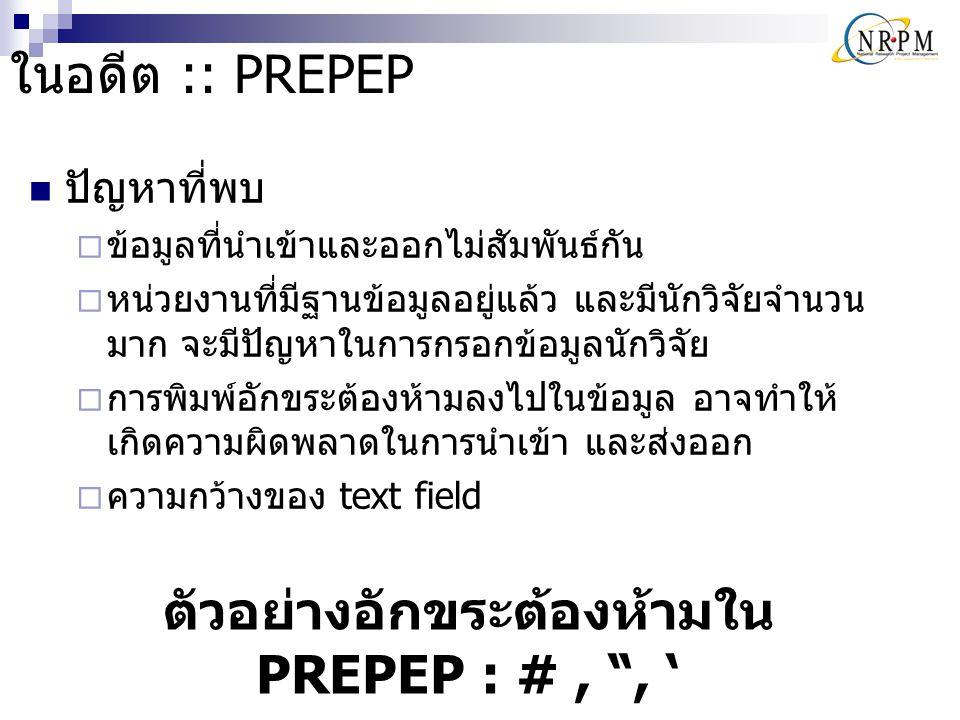 ตัวอย่างอักขระต้องห้ามใน PREPEP : # , , '