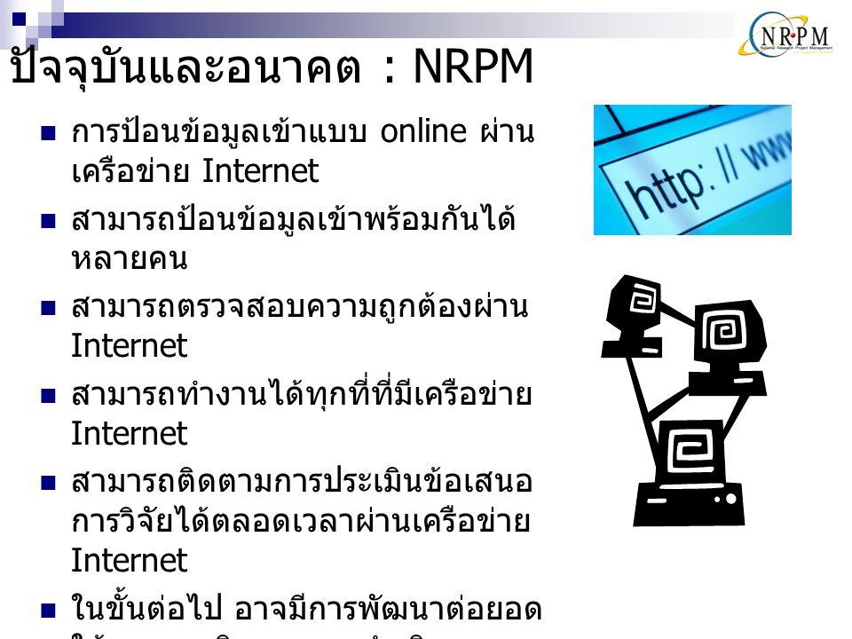 ปัจจุบันและอนาคต : NRPM