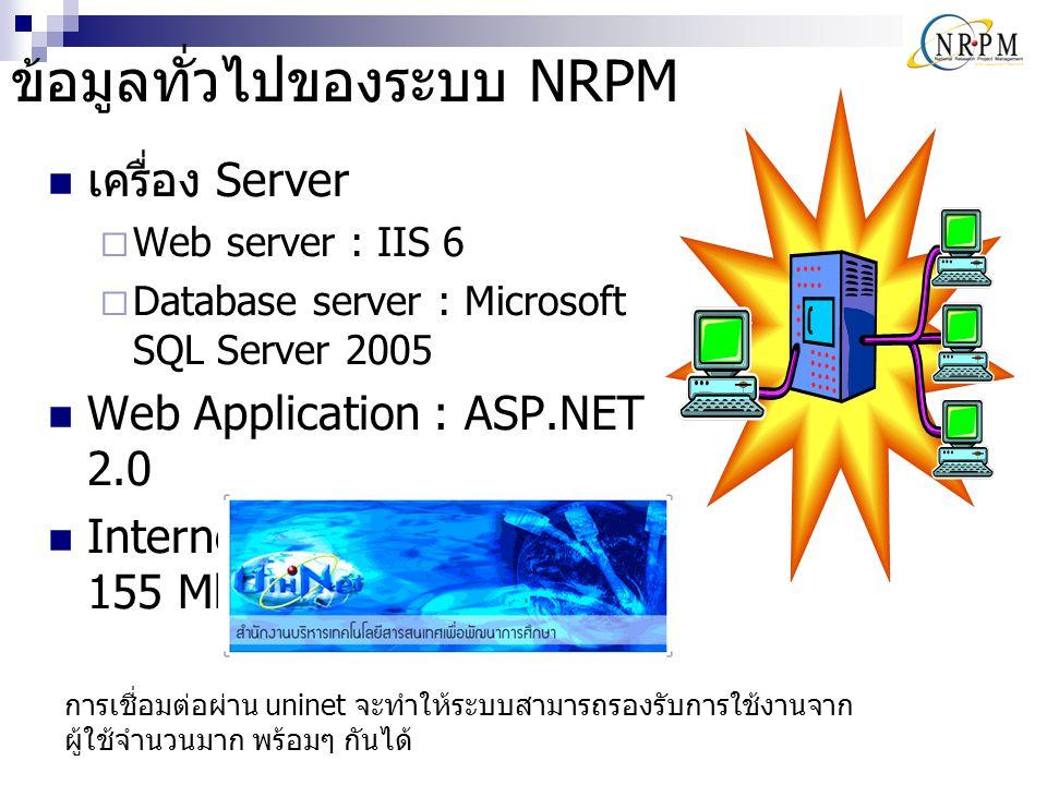 ข้อมูลทั่วไปของระบบ NRPM