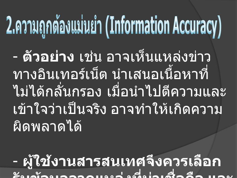 2.ความถูกต้องแม่นยำ (Information Accuracy)