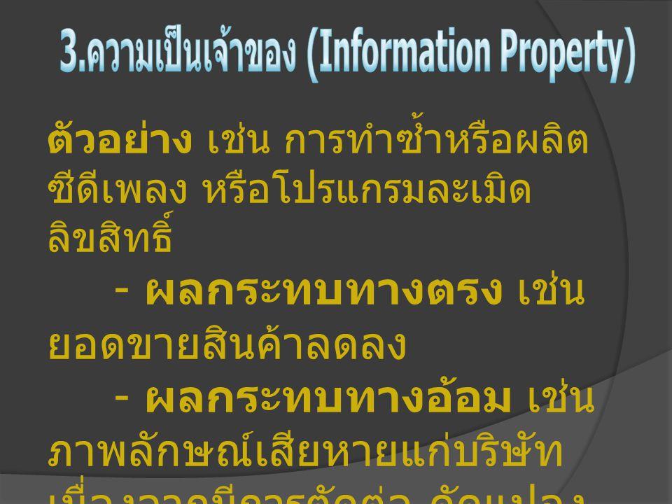3.ความเป็นเจ้าของ (Information Property)