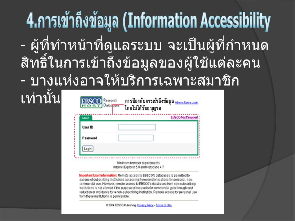 4.การเข้าถึงข้อมูล (Information Accessibility
